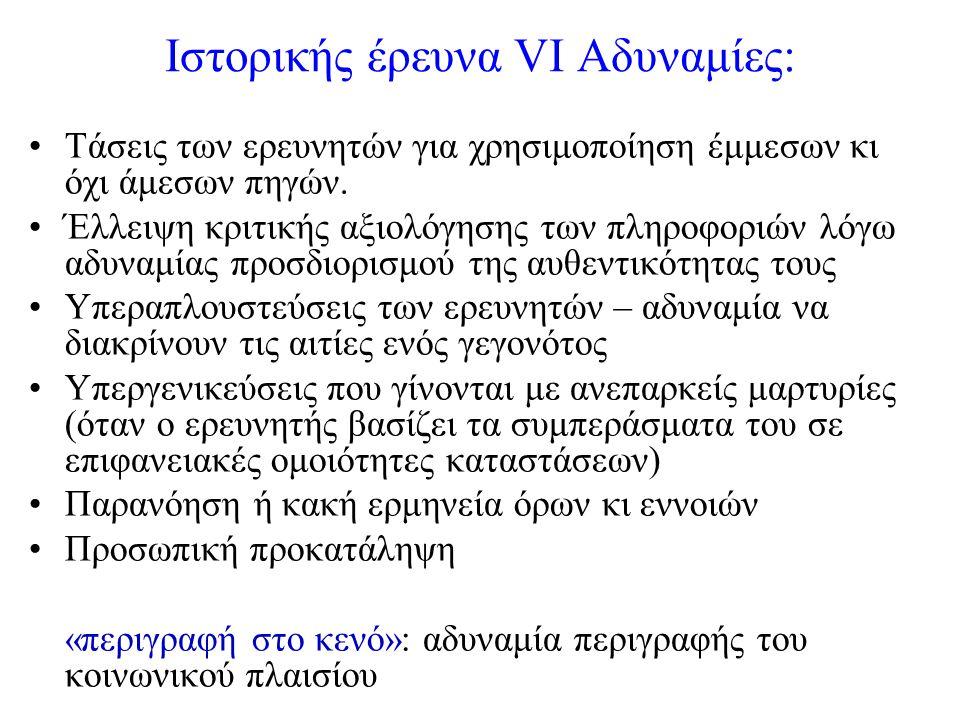 Ιστορικής έρευνα VI Αδυναμίες: Τάσεις των ερευνητών για χρησιμοποίηση έμμεσων κι όχι άμεσων πηγών.
