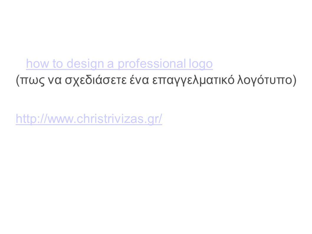 how to design a professional logo (πως να σχεδιάσετε ένα επαγγελματικό λογότυπο) http://www.christrivizas.gr/