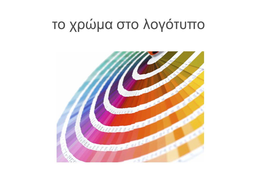 το χρώμα στο λογότυπο