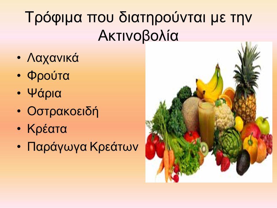 Τρόφιμα που διατηρούνται με την Ακτινοβολία Λαχανικά Φρούτα Ψάρια Οστρακοειδή Κρέατα Παράγωγα Κρεάτων
