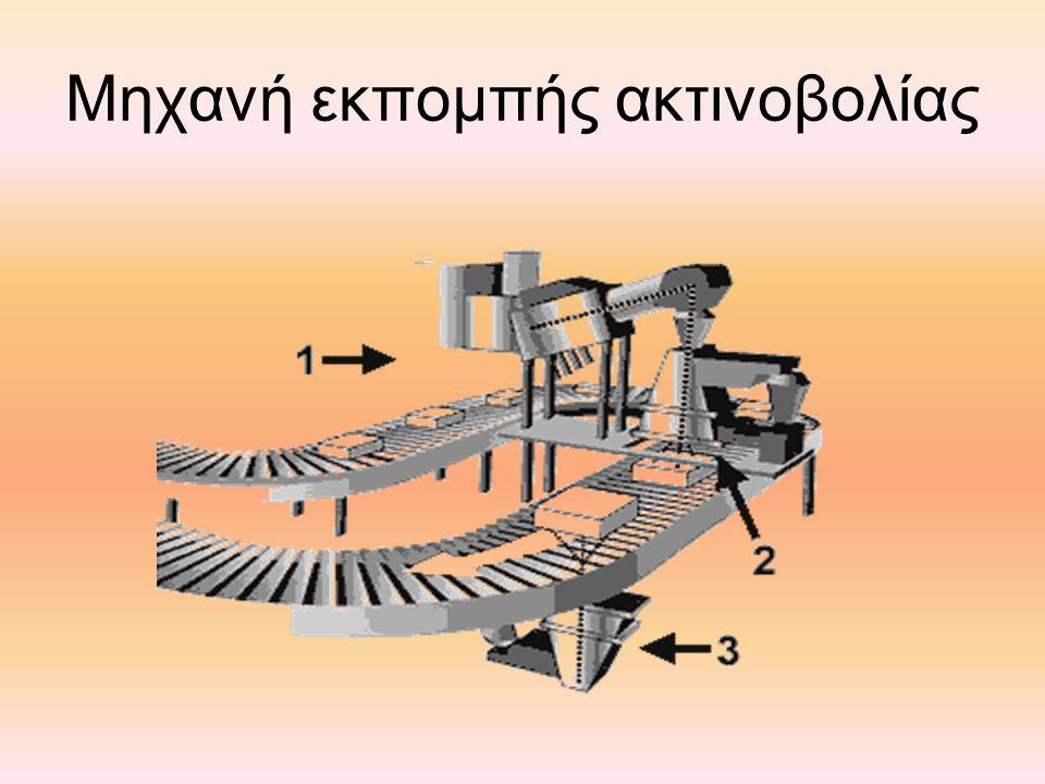 Μηχανή εκπομπής ακτινοβολίας