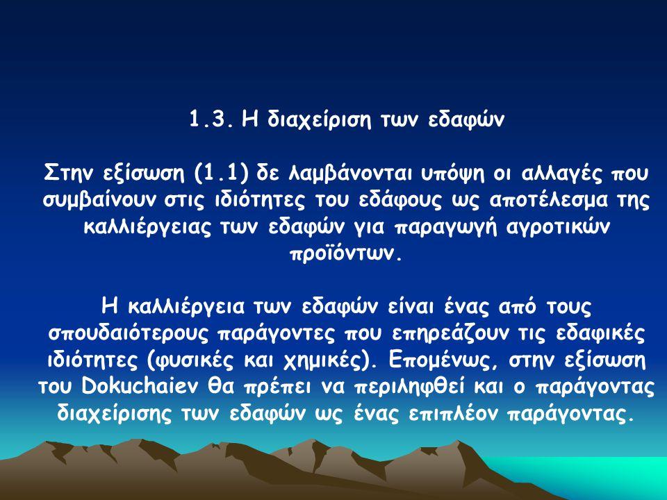 1.3. Η διαχείριση των εδαφών Στην εξίσωση (1.1) δε λαμβάνονται υπόψη οι αλλαγές που συμβαίνουν στις ιδιότητες του εδάφους ως αποτέλεσμα της καλλιέργει