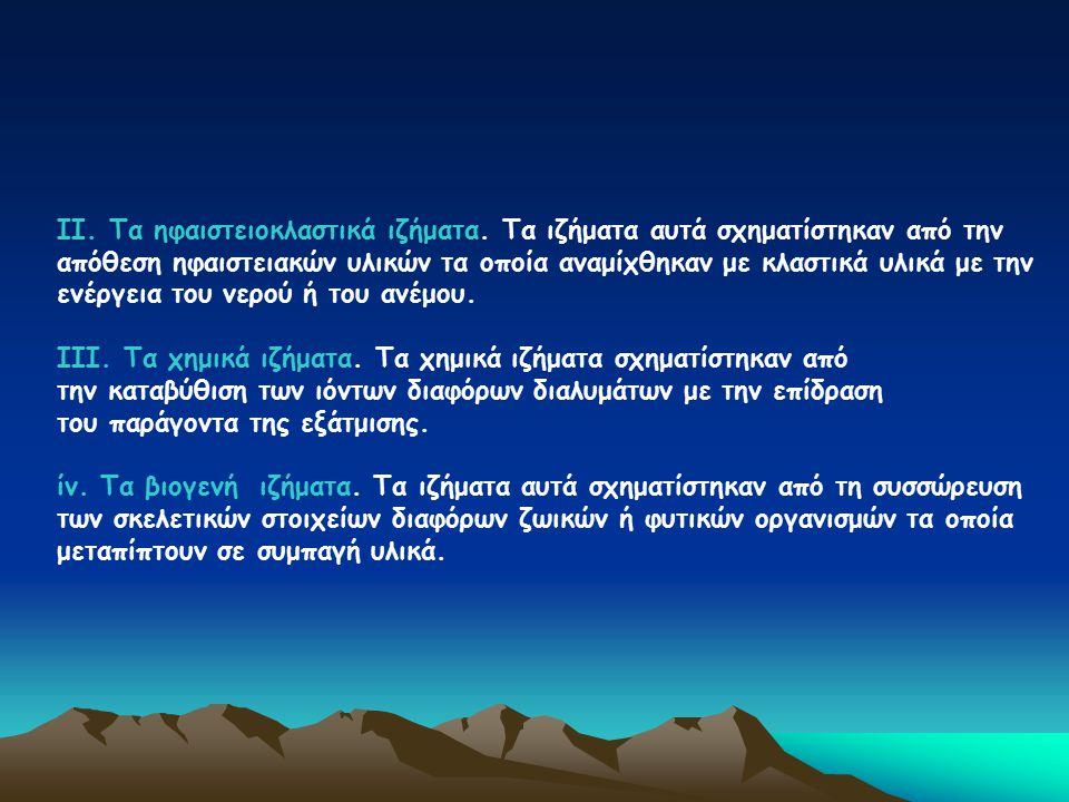 II. Τα ηφαιστειοκλαστικά ιζήματα. Τα ιζήματα αυτά σχηματίστηκαν από την απόθεση ηφαιστειακών υλικών τα οποία αναμίχθηκαν με κλαστικά υλικά με την ενέρ