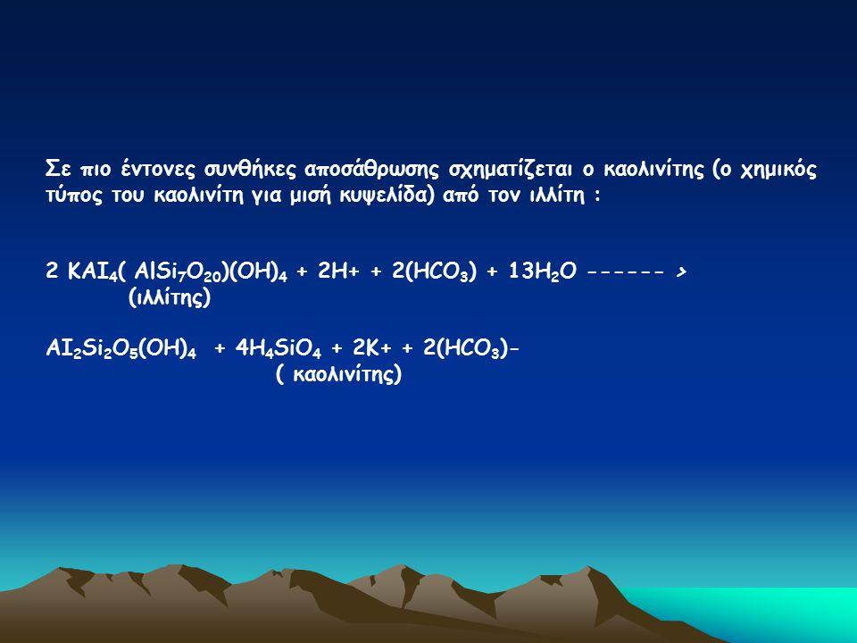 Σε πιο έντονες συνθήκες αποσάθρωσης σχηματίζεται ο καολινίτης (ο χημικός τύπος του καολινίτη για μισή κυψελίδα) από τον ιλλίτη : 2 ΚΑΙ 4 ( AlSi 7 Ο 20