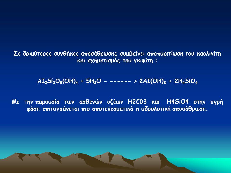 Σε δριμύτερες συνθήκες αποσάθρωσης συμβαίνει αποπυριτίωση του καολινίτη και σχηματισμός του γκιψίτη : ΑΙ 2 Sί 2 Ο 5 (ΟΗ) 4 + 5Η 2 Ο - ------ > 2ΑΙ(ΟΗ)