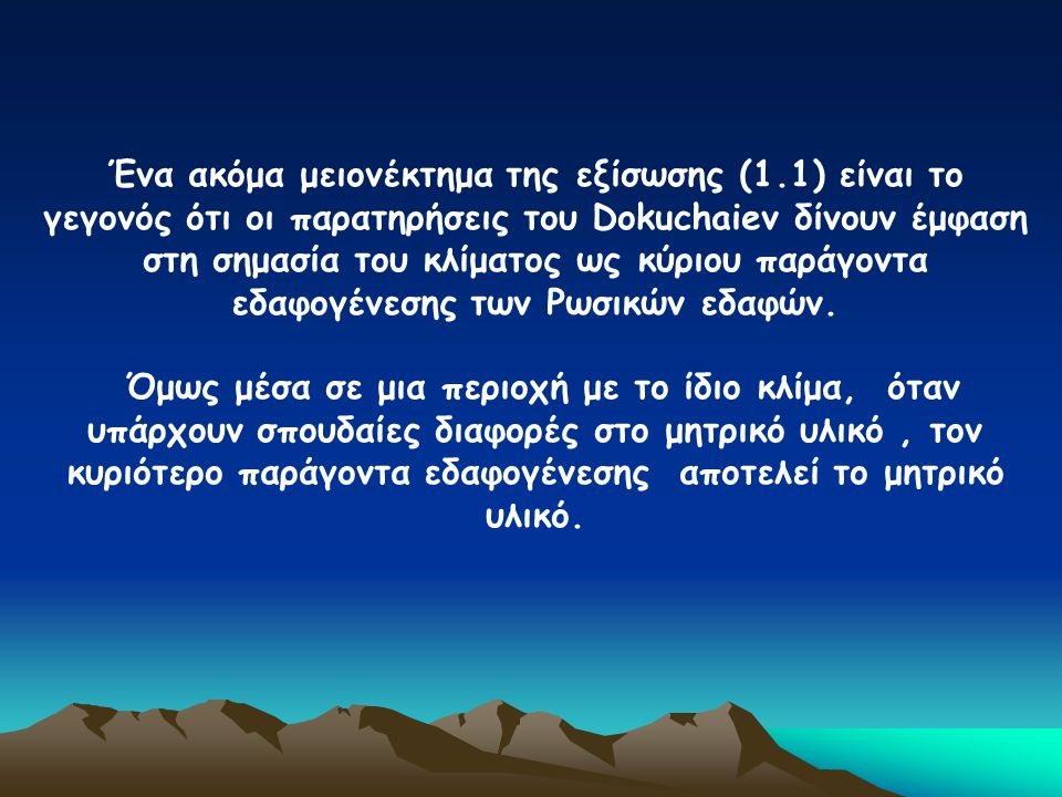 Ένα ακόμα μειονέκτημα της εξίσωσης (1.1) είναι το γεγονός ότι οι παρατηρήσεις του Dokuchaiev δίνουν έμφαση στη σημασία του κλίματος ως κύριου παράγοντ