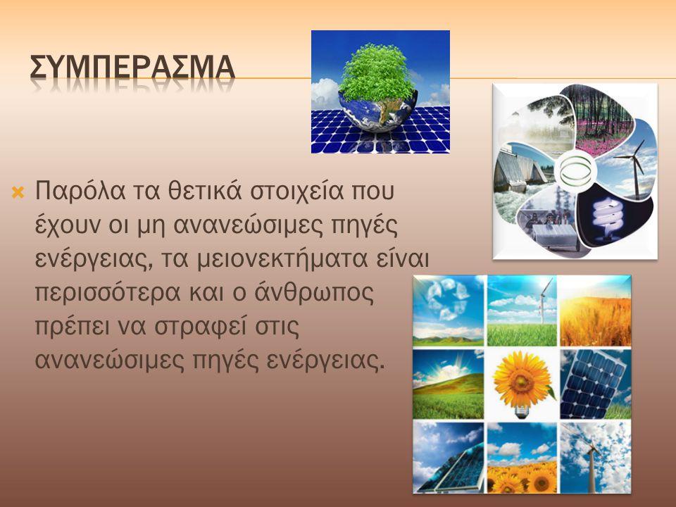  Παρόλα τα θετικά στοιχεία που έχουν οι μη ανανεώσιμες πηγές ενέργειας, τα μειονεκτήματα είναι περισσότερα και ο άνθρωπος πρέπει να στραφεί στις αναν