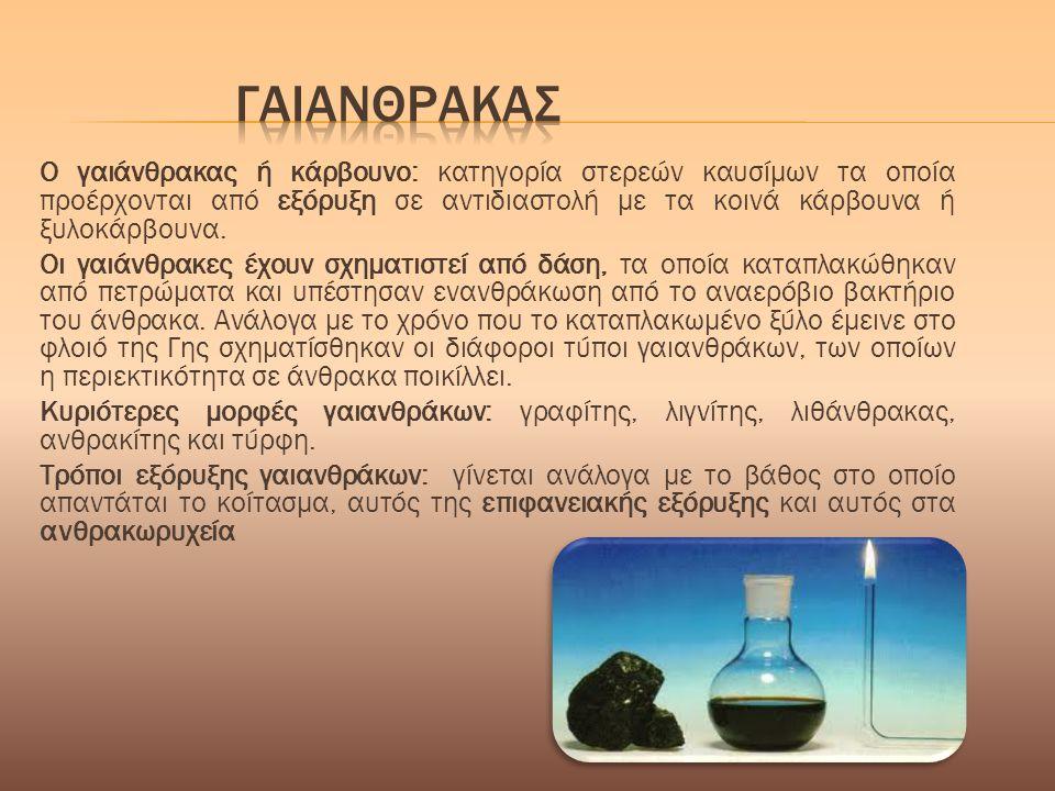 Ο γαιάνθρακας ή κάρβουνο: κατηγορία στερεών καυσίμων τα οποία προέρχονται από εξόρυξη σε αντιδιαστολή με τα κοινά κάρβουνα ή ξυλοκάρβουνα. Οι γαιάνθρα