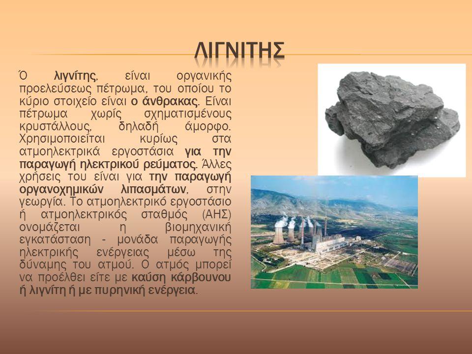 Ό λιγνίτης, είναι οργανικής προελεύσεως πέτρωμα, του οποίου το κύριο στοιχείο είναι ο άνθρακας. Είναι πέτρωμα χωρίς σχηματισμένους κρυστάλλους, δηλαδή