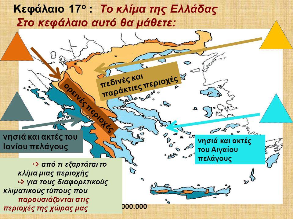 ΚΛΙΜΑΚΑ 1:3.000.000 Κεφάλαιο 17 ο : Το κλίμα της Ελλάδας Στο κεφάλαιο αυτό θα μάθετε:  από τι εξαρτάται το κλίμα μιας περιοχής  για τους διαφορετικο