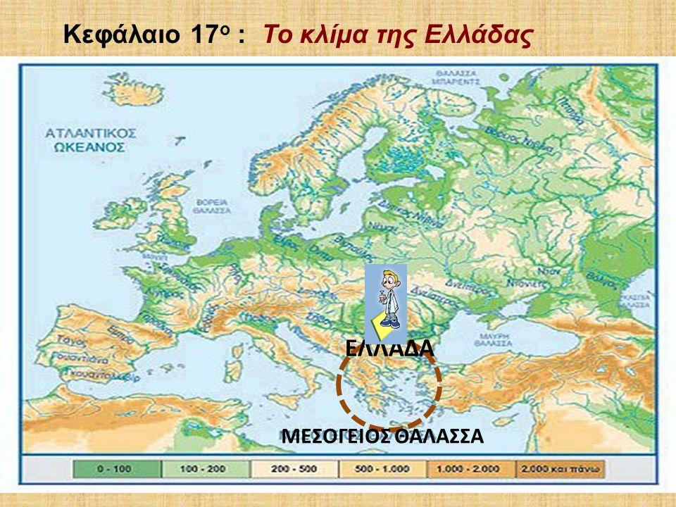 Κεφάλαιο 17 ο : Το κλίμα της Ελλάδας ΕΛΛΑΔΑ ΜΕΣΟΓΕΙΟΣ ΘΑΛΑΣΣΑ