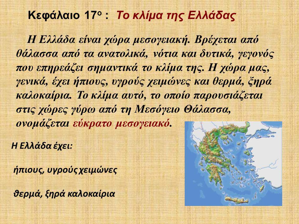 H Ελλάδα είναι χώρα μεσογειακή. Βρέχεται από θάλασσα από τα ανατολικά, νότια και δυτικά, γεγονός που επηρεάζει σημαντικά το κλίμα της. Η χώρα μας, γεν