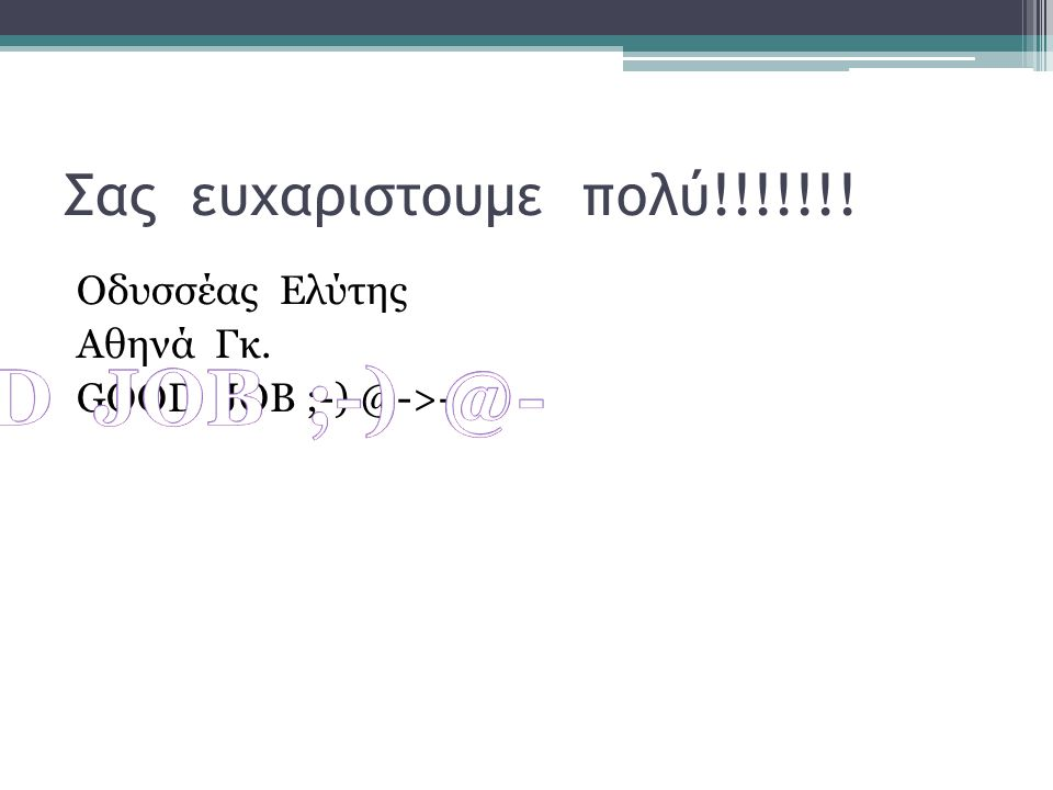 Σας ευχαριστουμε πολύ!!!!!!! Οδυσσέας Ελύτης Αθηνά Γκ. GOOD JOB ;-) @->-