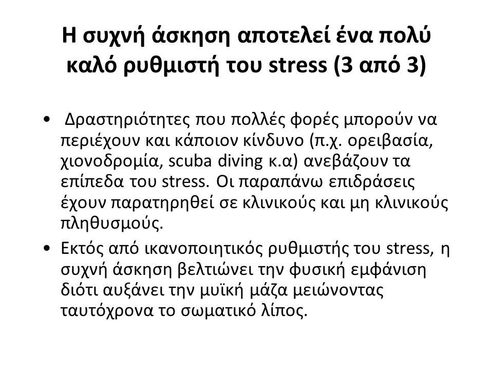 Η συχνή άσκηση αποτελεί ένα πολύ καλό ρυθμιστή του stress (3 από 3) Δραστηριότητες που πολλές φορές μπορούν να περιέχουν και κάποιον κίνδυνο (π.χ. ορε
