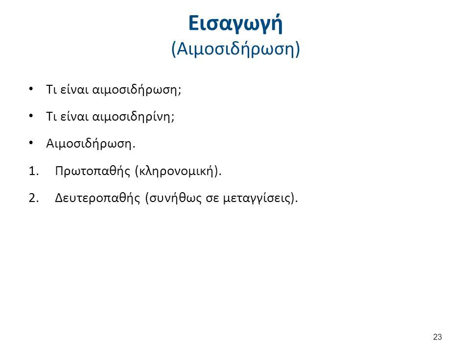 Εισαγωγή (Αιμοσιδήρωση) Τι είναι αιμοσιδήρωση; Τι είναι αιμοσιδηρίνη; Αιμοσιδήρωση. 1.Πρωτοπαθής (κληρονομική). 2.Δευτεροπαθής (συνήθως σε μεταγγίσεις
