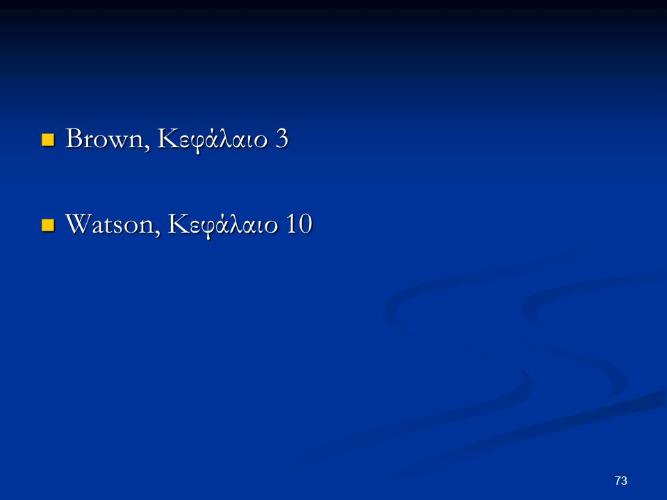 Brown, Κεφάλαιο 3 Brown, Κεφάλαιο 3 Watson, Κεφάλαιο 10 Watson, Κεφάλαιο 10 73
