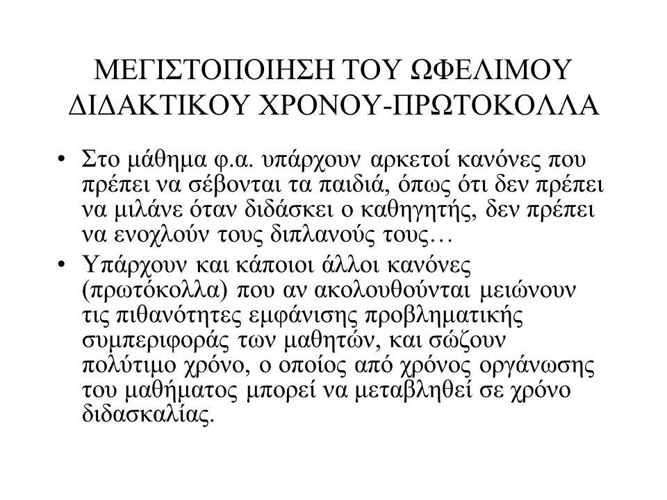 ΜΕΓΙΣΤΟΠΟΙΗΣΗ ΤΟΥ ΩΦΕΛΙΜΟΥ ΔΙΔΑΚΤΙΚΟΥ ΧΡΟΝΟΥ-ΠΡΩΤΟΚΟΛΛΑ Στο μάθημα φ.α.