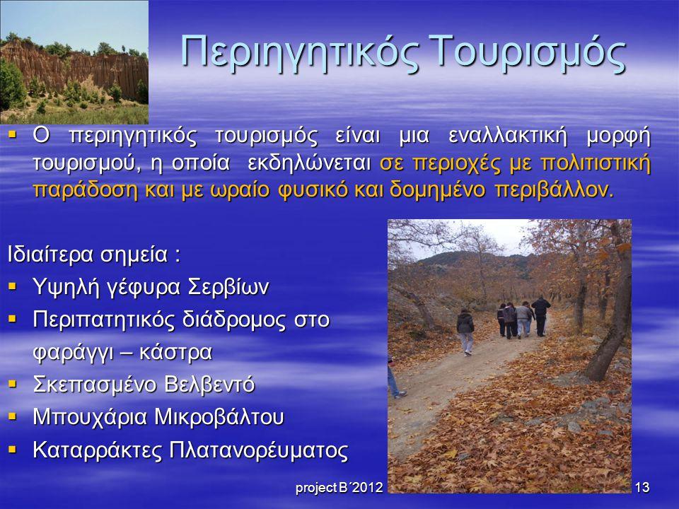 Περιηγητικός Τουρισμός  Ο περιηγητικός τουρισμός είναι μια εναλλακτική μορφή τουρισμού, η οποία εκδηλώνεται σε περιοχές με πολιτιστική παράδοση και με ωραίο φυσικό και δομημένο περιβάλλον.