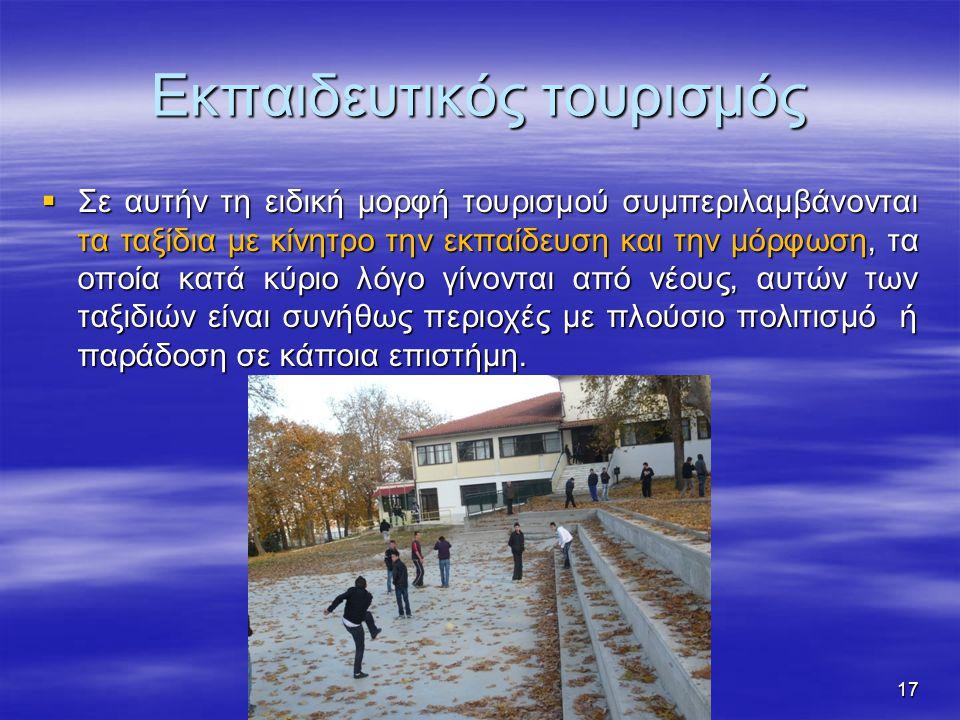 Εκπαιδευτικός τουρισμός  Σε αυτήν τη ειδική μορφή τουρισμού συμπεριλαμβάνονται τα ταξίδια με κίνητρο την εκπαίδευση και την μόρφωση, τα οποία κατά κύριο λόγο γίνονται από νέους, αυτών των ταξιδιών είναι συνήθως περιοχές με πλούσιο πολιτισμό ή παράδοση σε κάποια επιστήμη.