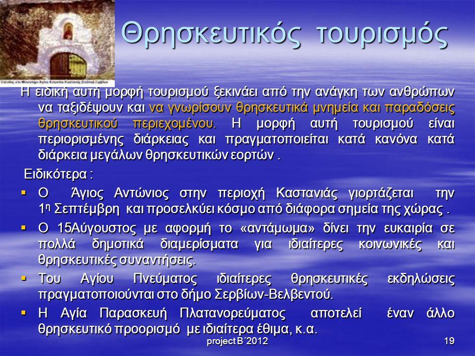 Θρησκευτικός τουρισμός Η ειδική αυτή μορφή τουρισμού ξεκινάει από την ανάγκη των ανθρώπων να ταξιδέψουν και να γνωρίσουν θρησκευτικά μνημεία και παραδόσεις θρησκευτικού περιεχομένου.