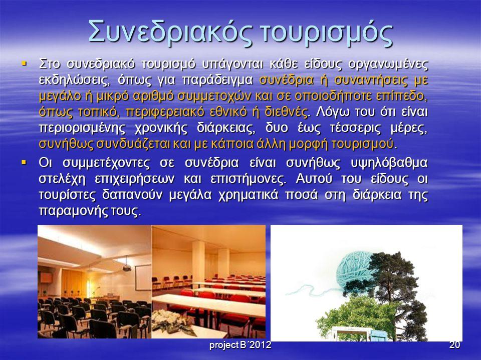 Συνεδριακός τουρισμός  Στο συνεδριακό τουρισμό υπάγονται κάθε είδους οργανωμένες εκδηλώσεις, όπως για παράδειγμα συνέδρια ή συναντήσεις με μεγάλο ή μικρό αριθμό συμμετοχών και σε οποιοδήποτε επίπεδο, όπως τοπικό, περιφερειακό εθνικό ή διεθνές.
