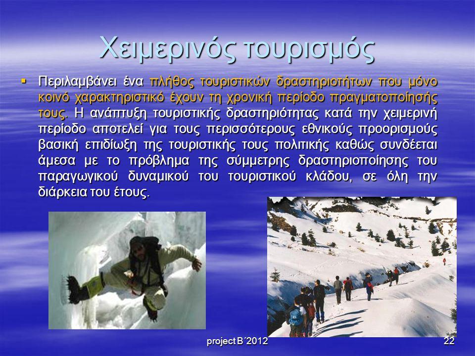 Χειμερινός τουρισμός  Περιλαμβάνει ένα πλήθος τουριστικών δραστηριοτήτων που μόνο κοινό χαρακτηριστικό έχουν τη χρονική περίοδο πραγματοποίησής τους.