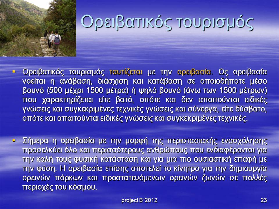 Ορειβατικός τουρισμός  Ορειβατικός τουρισμός ταυτίζεται με την ορειβασία.