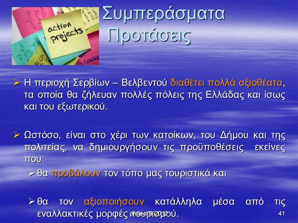 Συμπεράσματα Προτάσεις  Η περιοχή Σερβίων – Βελβεντού διαθέτει πολλά αξιοθέατα, τα οποία θα ζήλευαν πολλές πόλεις της Ελλάδας και ίσως και του εξωτερικού.