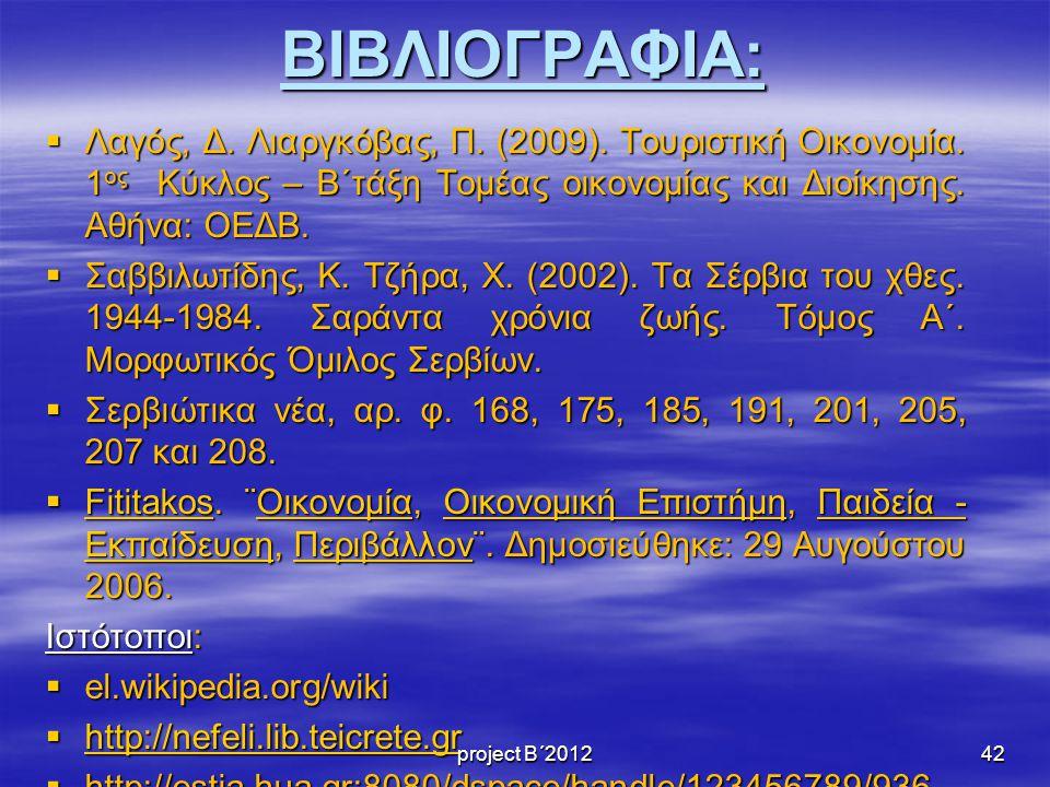 ΒΙΒΛΙΟΓΡΑΦΙΑ:  Λαγός, Δ.Λιαργκόβας, Π. (2009). Τουριστική Οικονομία.