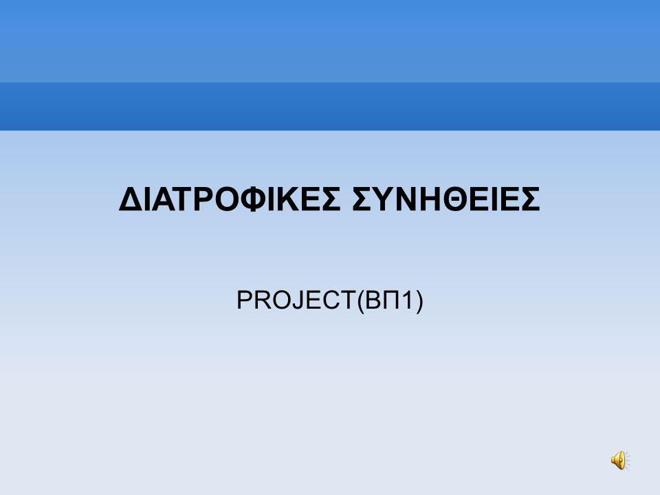 ΔΙΑΤΡΟΦΙΚΕΣ ΣΥΝΗΘΕΙΕΣ PROJECT(BΠ1)