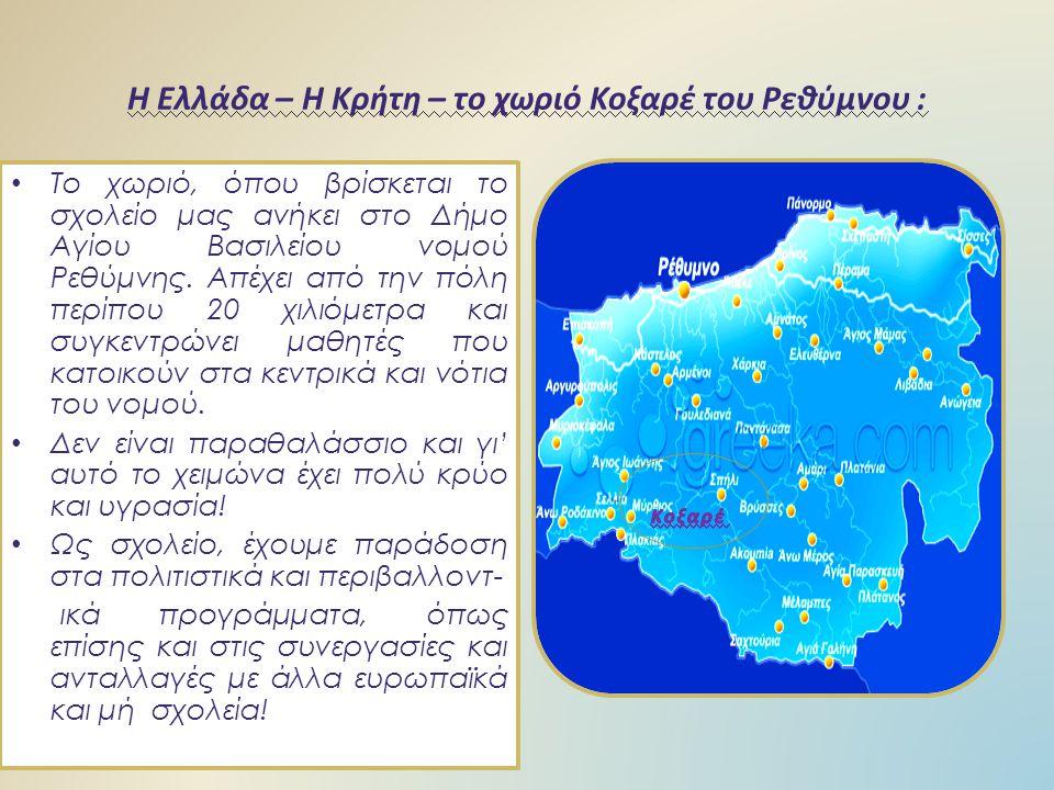 Η Ελλάδα – Η Κρήτη – το χωριό Κοξαρέ του Ρεθύμνου : Το χωριό, όπου βρίσκεται το σχολείο μας ανήκει στο Δήμο Αγίου Βασιλείου νομού Ρεθύμνης.