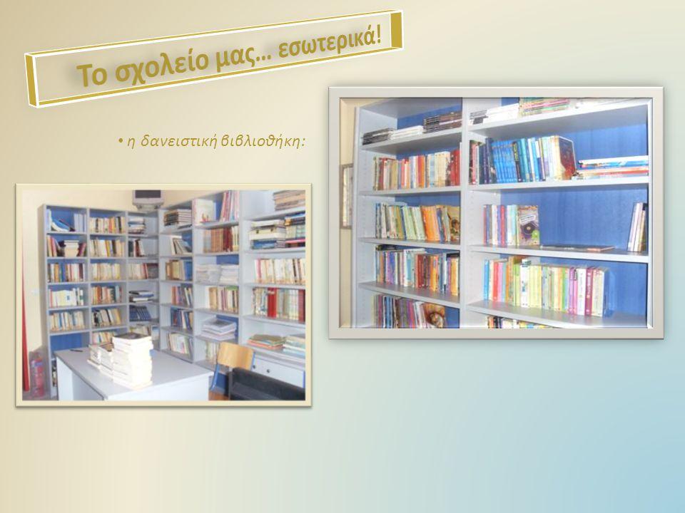 η δανειστική βιβλιοθήκη: