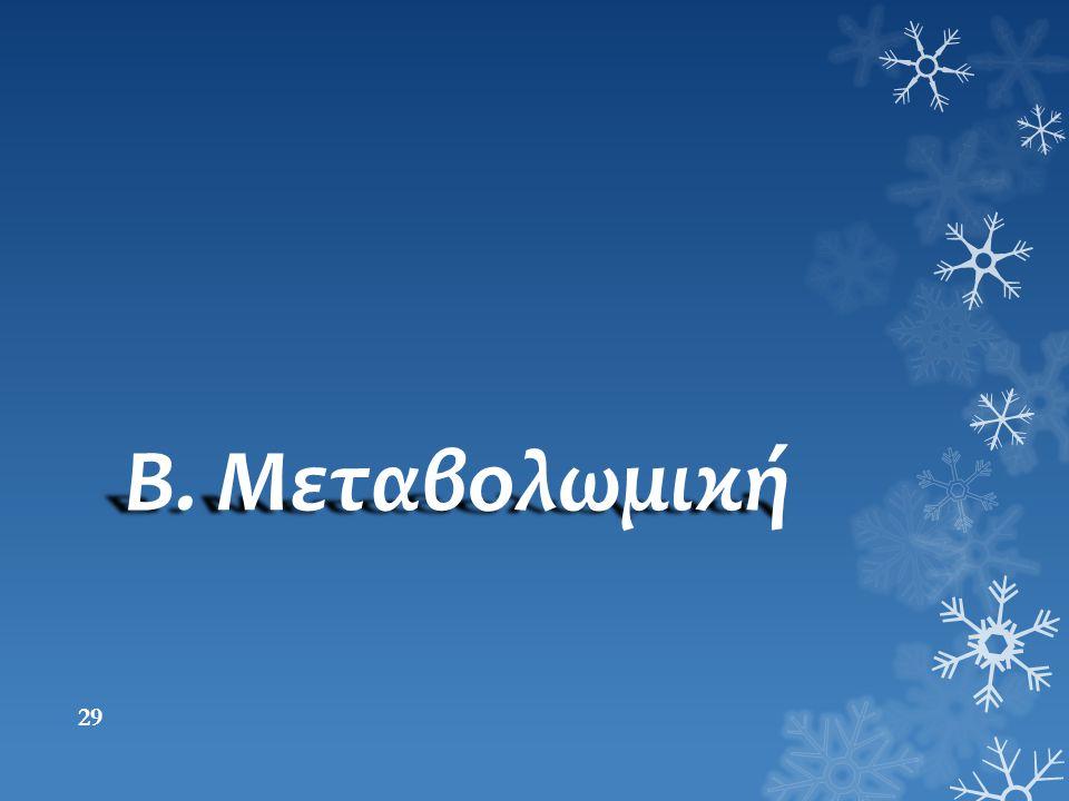 Β. Μεταβολωμική 29
