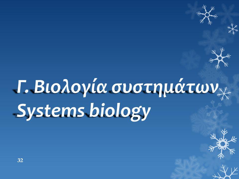 Γ. Βιολογία συστημάτων Systems biology 32
