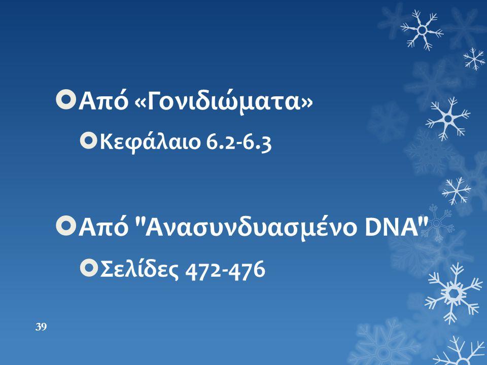  Από «Γονιδιώματα»  Κεφάλαιο 6.2-6.3  Από