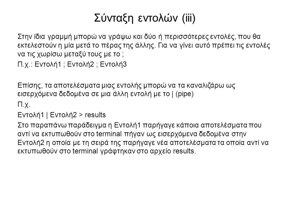 Σύνταξη εντολών (iii) Στην ίδια γραμμή μπορώ να γράψω και δύο ή περισσότερες εντολές, που θα εκτελεστούν η μία μετά το πέρας της άλλης.