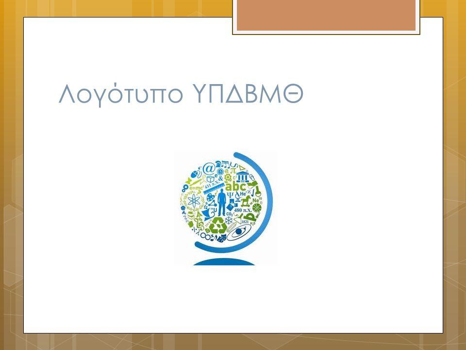 Λογότυπο ΥΠΔΒΜΘ