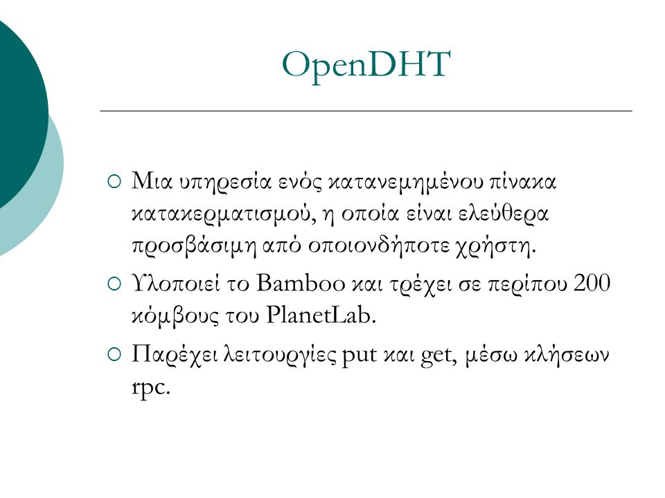 OpenDHT  Μια υπηρεσία ενός κατανεμημένου πίνακα κατακερματισμού, η οποία είναι ελεύθερα προσβάσιμη από οποιονδήποτε χρήστη.