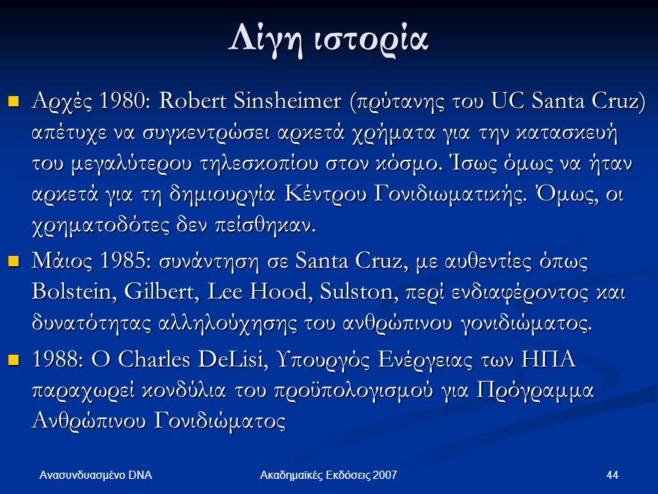 Λίγη ιστορία Αρχές 1980: Robert Sinsheimer (πρύτανης του UC Santa Cruz) απέτυχε να συγκεντρώσει αρκετά χρήματα για την κατασκευή του μεγαλύτερου τηλεσ
