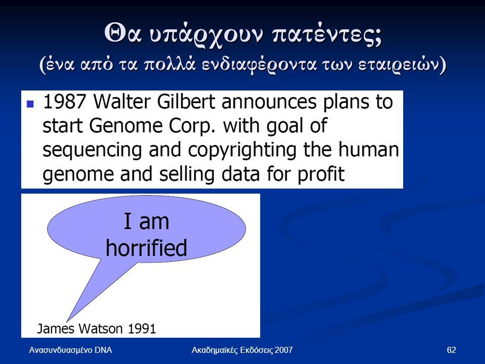 Θα υπάρχουν πατέντες; (ένα από τα πολλά ενδιαφέροντα των εταιρειών) Ανασυνδυασμένο DNA 62Ακαδημαϊκές Εκδόσεις 2007