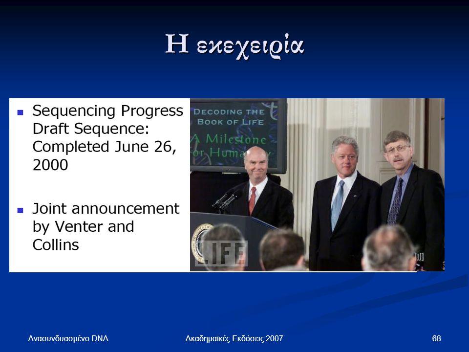Η εκεχειρία Ανασυνδυασμένο DNA 68Ακαδημαϊκές Εκδόσεις 2007