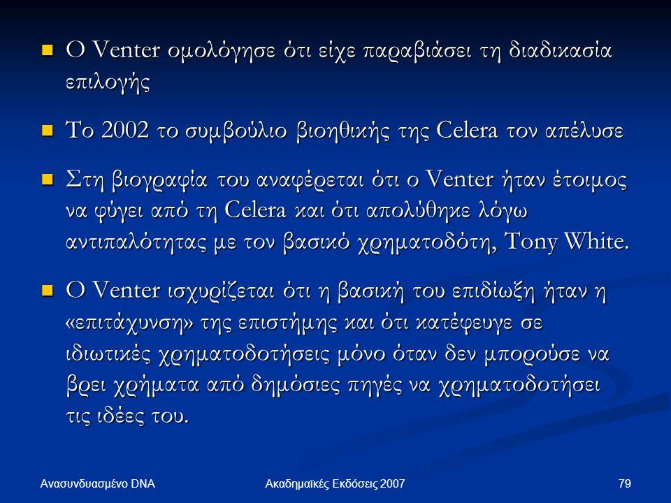 Ο Venter ομολόγησε ότι είχε παραβιάσει τη διαδικασία επιλογής Ο Venter ομολόγησε ότι είχε παραβιάσει τη διαδικασία επιλογής Το 2002 το συμβούλιο βιοηθ