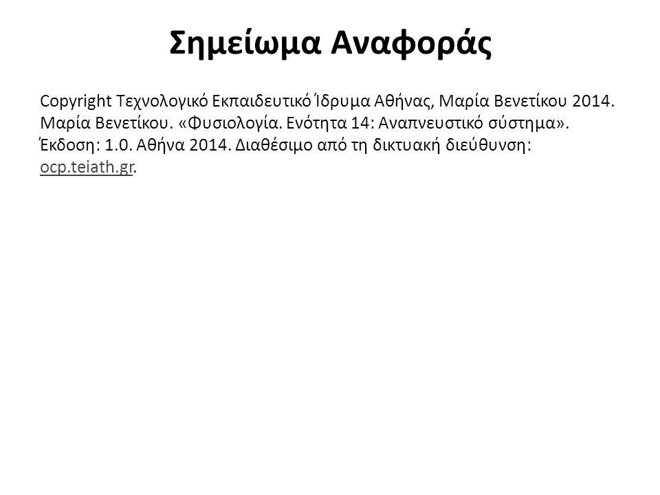 Σημείωμα Αναφοράς Copyright Τεχνολογικό Εκπαιδευτικό Ίδρυμα Αθήνας, Μαρία Βενετίκου 2014. Μαρία Βενετίκου. «Φυσιολογία. Ενότητα 14: Αναπνευστικό σύστη