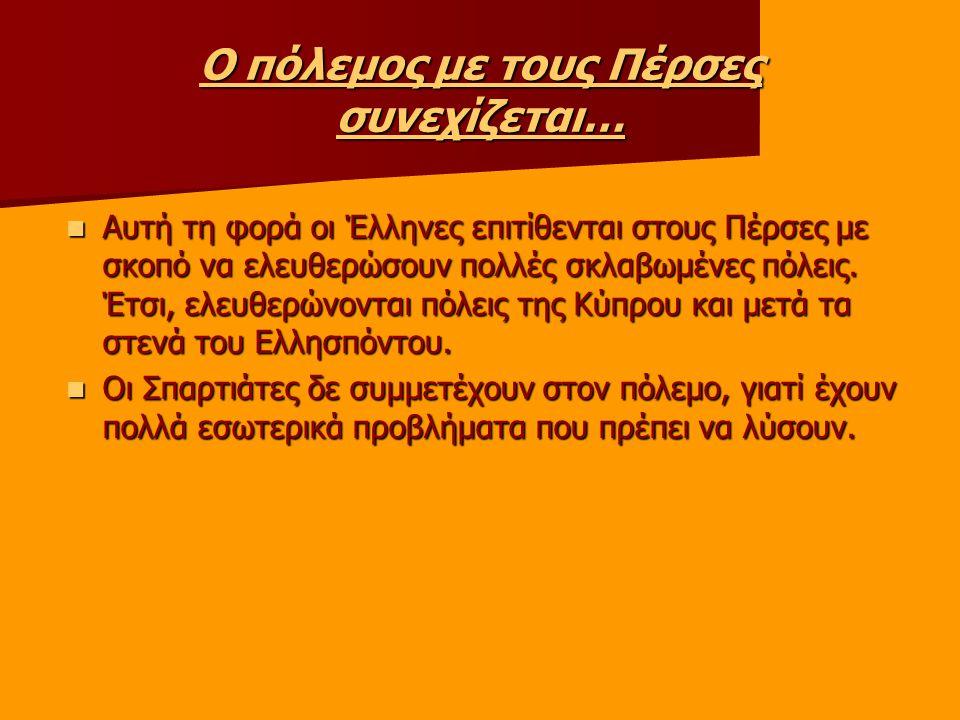 Η Αθήνα γίνεται η πιο ισχυρή πόλη Η Αθήνα γίνεται η πιο ισχυρή πόλη Βασικά σημεία του μαθήματος