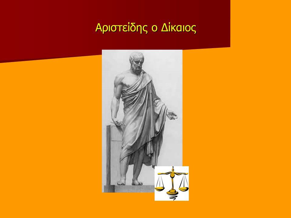 Α' Αθηνα ϊκή συμμαχία Οι ελληνικές πόλεις ζήτησαν προστασία από την Αθήνα και φτιάχτηκε έτσι η Αθηναϊκή συμμαχία. Σκοπός της ήταν να προστατεύσει την