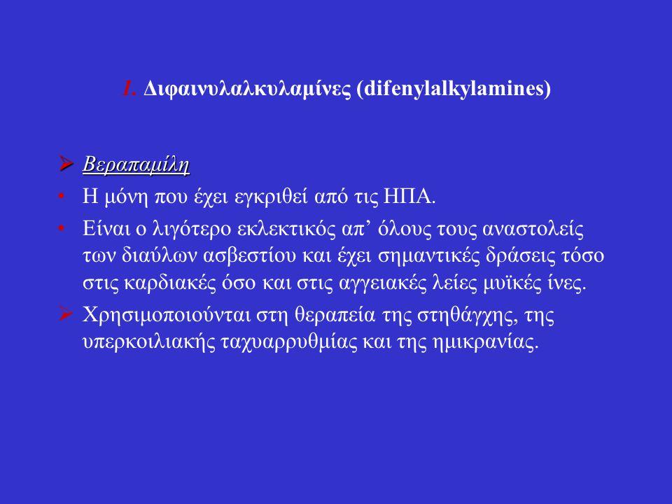 1.Διφαινυλαλκυλαμίνες (difenylalkylamines)  Βεραπαμίλη H μόνη που έχει εγκριθεί από τις ΗΠΑ.