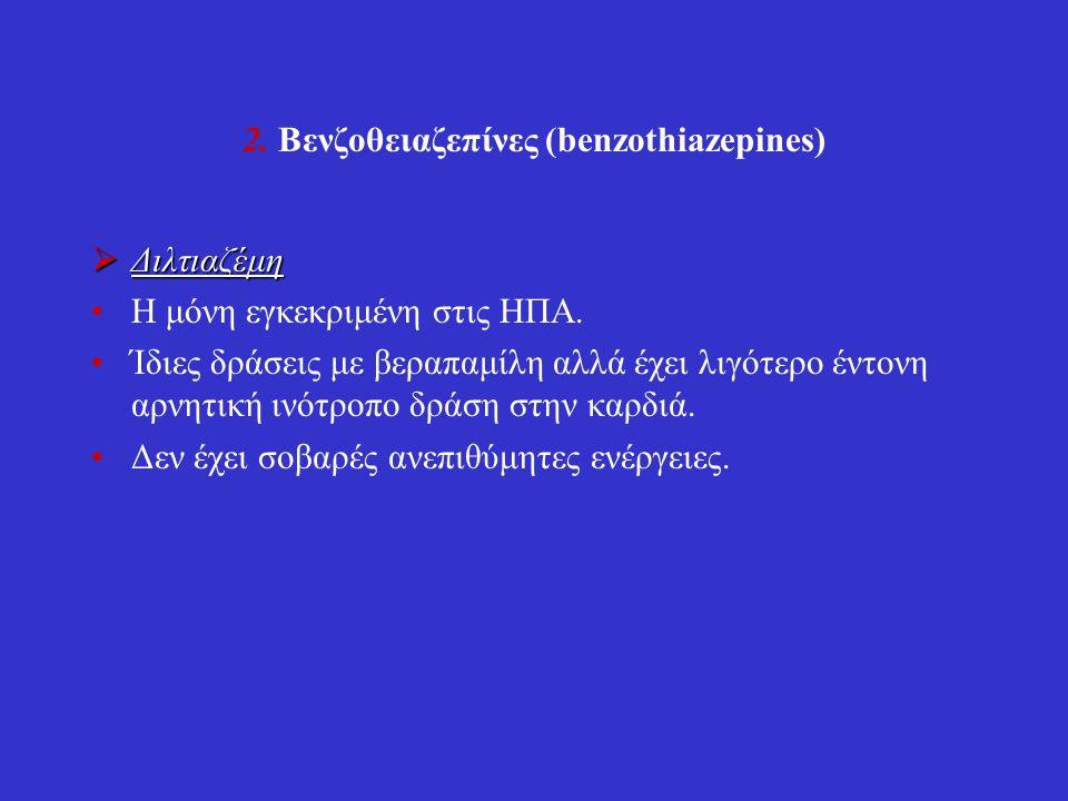 2.Βενζοθειαζεπίνες (benzothiazepines)  Διλτιαζέμη Η μόνη εγκεκριμένη στις ΗΠΑ.