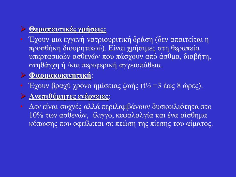 Θεραπευτικές χρήσεις: Έχουν μια εγγενή νατριουριτική δράση (δεν απαιτείται η προσθήκη διουρητικού).