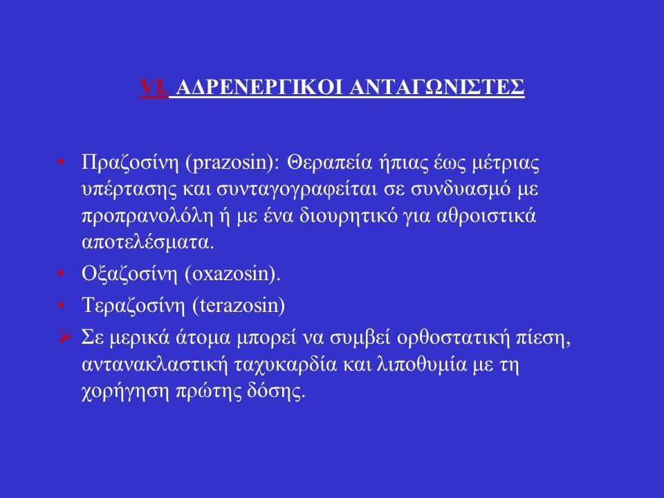 VI. ΑΔΡΕΝΕΡΓΙΚΟΙ ΑΝΤΑΓΩΝΙΣΤΕΣ Πραζοσίνη (prazosin): Θεραπεία ήπιας έως μέτριας υπέρτασης και συνταγογραφείται σε συνδυασμό με προπρανολόλη ή με ένα δι
