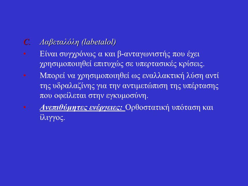 C.Λαβεταλόλη (labetalol) Είναι συγχρόνως α και β-ανταγωνιστής που έχει χρησιμοποιηθεί επιτυχώς σε υπερτασικές κρίσεις.